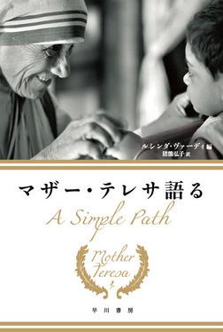 マザー・テレサ語る-電子書籍