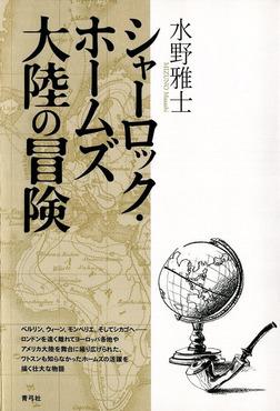シャーロック・ホームズ 大陸の冒険-電子書籍