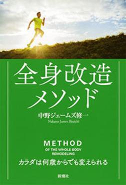 全身改造メソッド―カラダは何歳からでも変えられる―-電子書籍