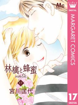 林檎と蜂蜜walk 17-電子書籍