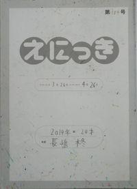 TALKEN絵日記184冊目