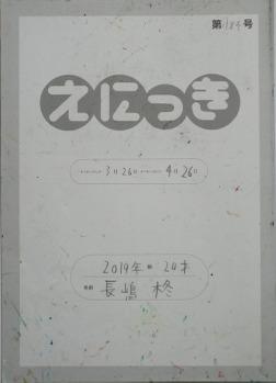 TALKEN絵日記184冊目-電子書籍