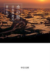 水の旅 日本再発見(中公文庫)