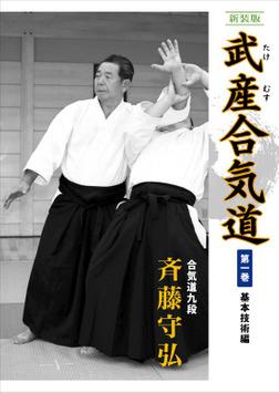 新装版 武産合気道  第1巻  基本技術編-電子書籍
