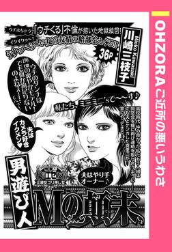 男遊び人Mの顛末 【単話売】-電子書籍