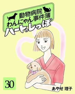 ハートのしっぽ30-電子書籍