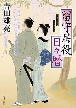 留守居役日々暦-電子書籍