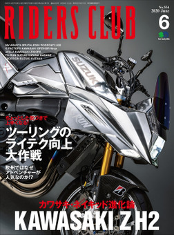 RIDERS CLUB No.554 2020年6月号-電子書籍