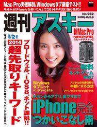 週刊アスキー 2014年 1/21号