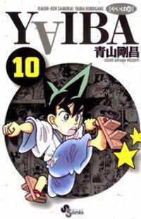 YAIBA(10)