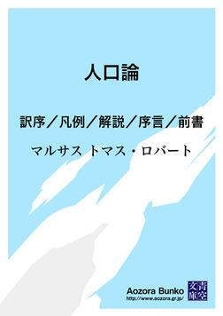 人口論 訳序/凡例/解説/序言/前書-電子書籍