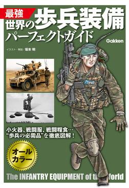 最強 世界の歩兵装備パーフェクトガイド-電子書籍