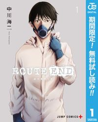 ROUTE END【期間限定無料】