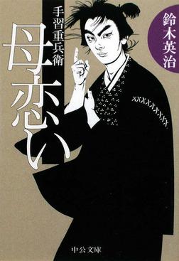 手習重兵衛 母恋い-電子書籍