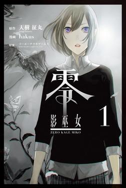 零 影巫女 (1)-電子書籍