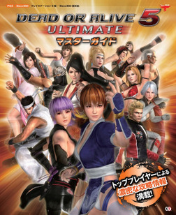 DEAD OR ALIVE5 Ultimate マスターガイド-電子書籍