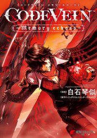 CODE VEIN -Memory echoes-(電撃コミックスNEXT)