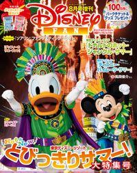ディズニーファン2019年8月号増刊  東京ディズニーリゾート とびっきりサマー! 大特集号