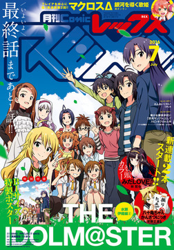 Comic REX (コミック レックス) 2016年7月号[雑誌]-電子書籍