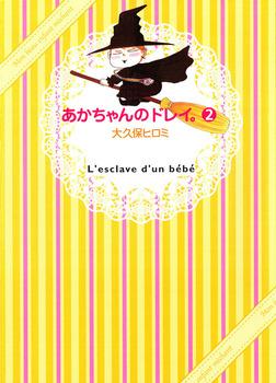 あかちゃんのドレイ。(2)-電子書籍
