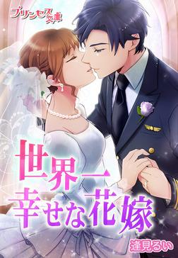 世界一幸せな花嫁~拝啓、空からの配達人様~-電子書籍