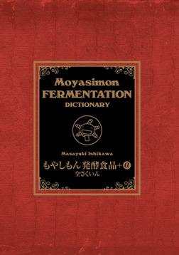 もやしもん発酵食品+α 全さくいん-電子書籍