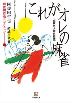 阿佐田哲也コレクション7 これがオレの麻雀-電子書籍