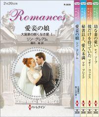 ハーレクイン・ロマンスセット 16