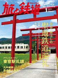 旅と鉄道 2013年 1月号 新春、旅はじめ 聖地鉄道巡礼
