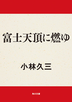 富士天頂に燃ゆ-電子書籍