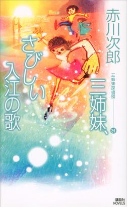 三姉妹、さびしい入江の歌 三姉妹探偵団(24)-電子書籍