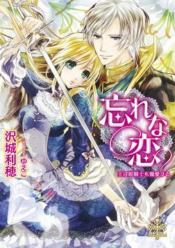 忘れな恋【イラスト付】 王は姫騎士を寵愛する-電子書籍