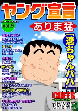 ヤング宣言 Vol.9-電子書籍