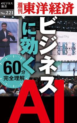 ビジネスに効く AI―週刊東洋経済eビジネス新書No.221-電子書籍