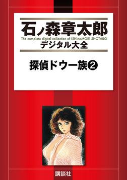 探偵ドウ一族(2)-電子書籍