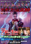 マジック:ザ・ギャザリング超攻略!マナバーン2019