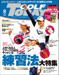 GOLF TODAY 2019年8月号