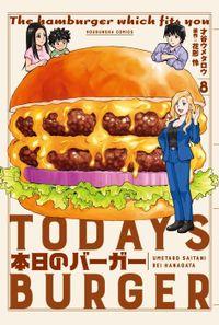 本日のバーガー 8巻