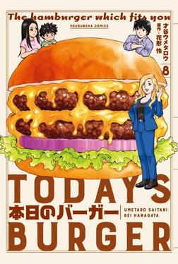 本日のバーガー 8巻-電子書籍
