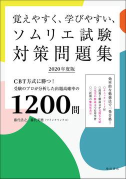 覚えやすく、学びやすい、ソムリエ試験対策問題集 2020年度版<赤シートなしバージョン>-電子書籍