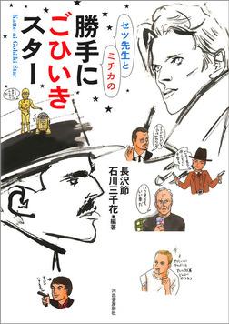 勝手にごひいきスター-電子書籍