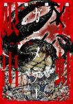 【期間限定 試し読み増量版】ガニメデ~殺戮の島~ 1