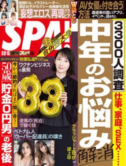 週刊SPA!(スパ)  2021年 6/8・15 合併号 [雑誌]-電子書籍