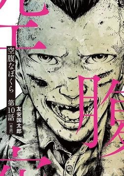 空腹なぼくら【単話】(10)-電子書籍