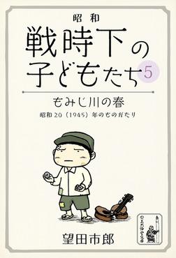 もみじ川の春-電子書籍