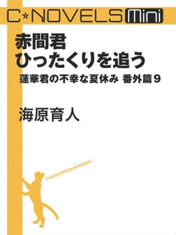 C★NOVELS Mini - 赤間君ひったくりを追う - 蓮華君の不幸な夏休み番外篇9-電子書籍