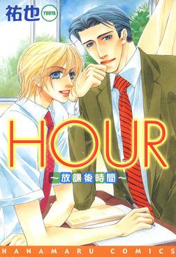 HOUR-放課後時間--電子書籍
