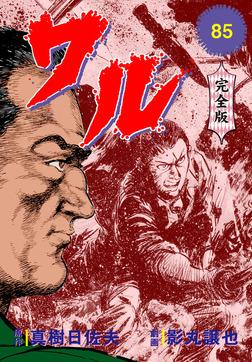 ワル【完全版】 85-電子書籍
