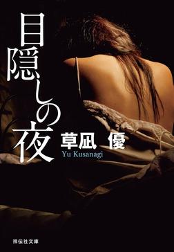 目隠しの夜-電子書籍