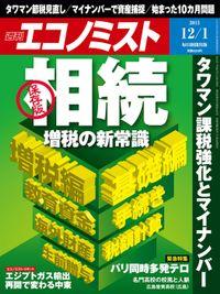 週刊エコノミスト 2015年 12/1号